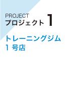 プロジェクト1