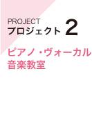 プロジェクト2
