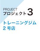 プロジェクト3