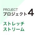 プロジェクト4